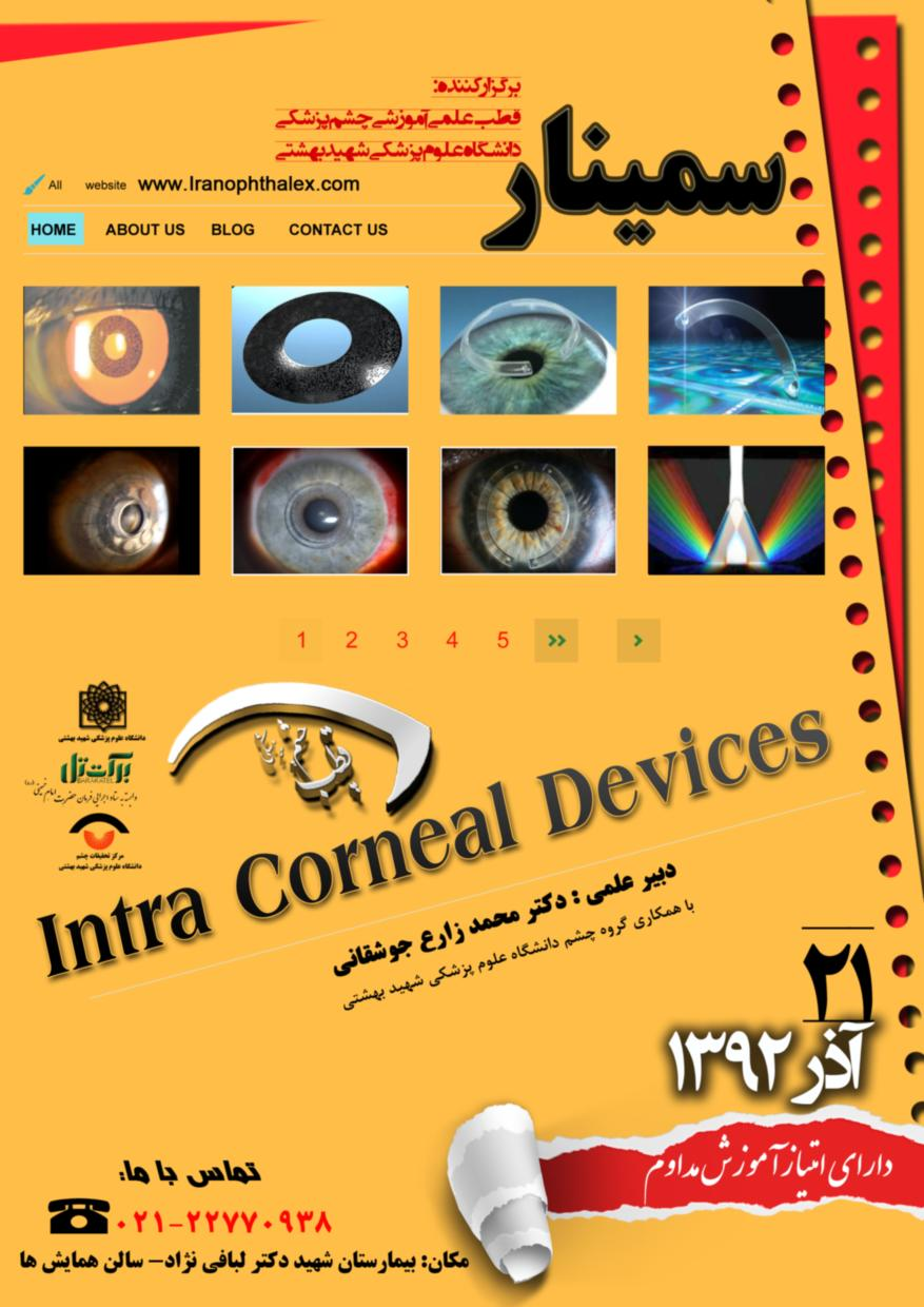 سمینار Intra Corneal Devices