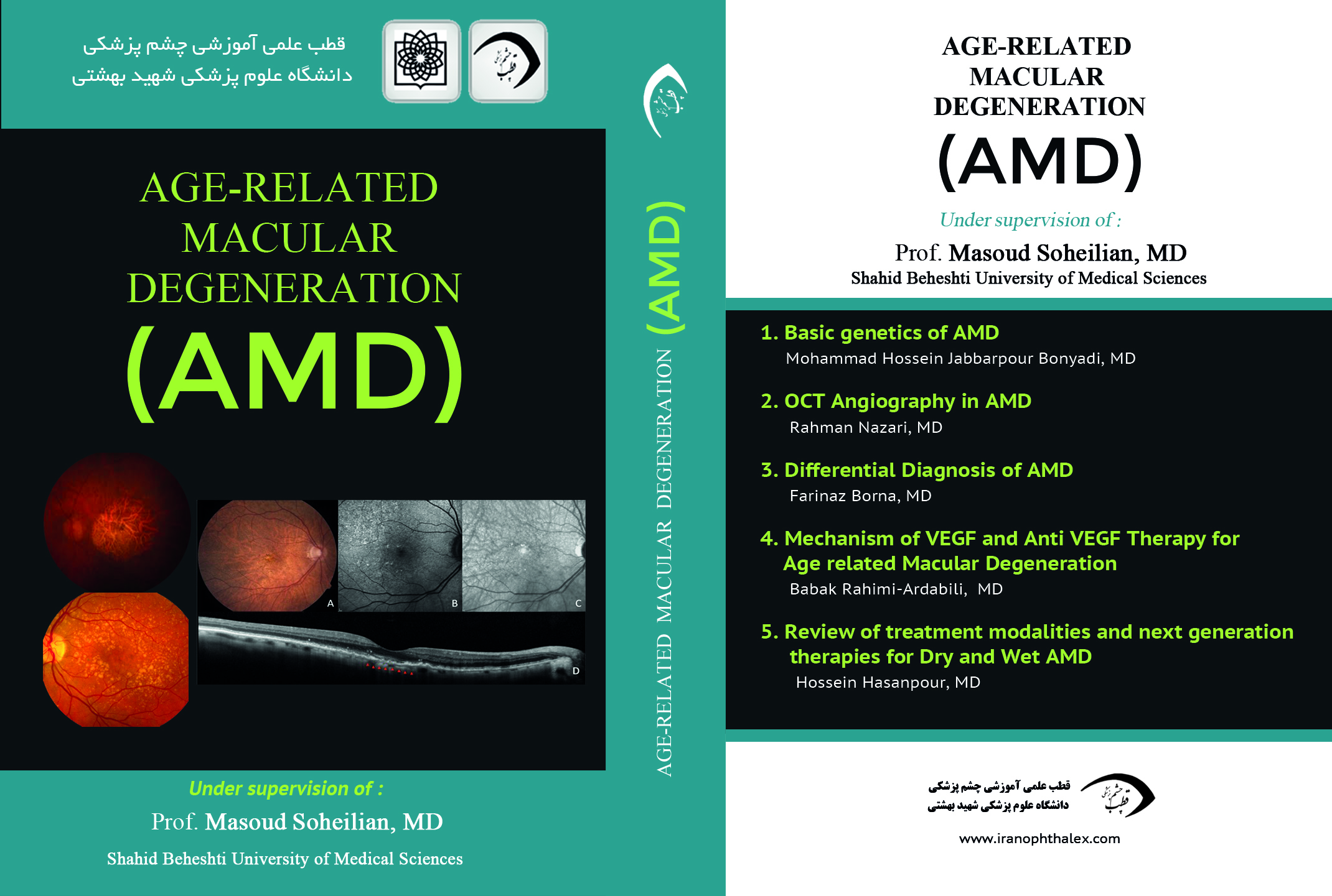 آموزش مجازی Age-related Macular Degeneration (AMD)